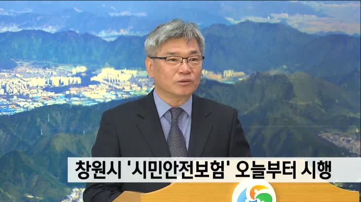창원시 '시민안전보험' 20일부터 시행