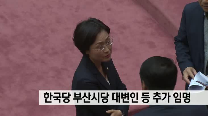 한국당 부산시당 대변인등 추가 임명