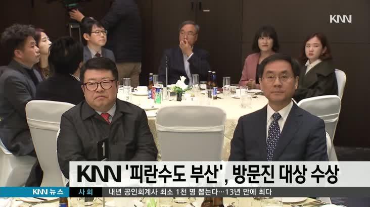 """KNN """"피란수도 부산"""", 방송문화진흥회 대상 수상"""