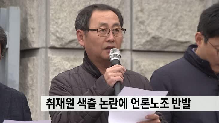 검찰 취재원 색출 논란에 언론노조 반발