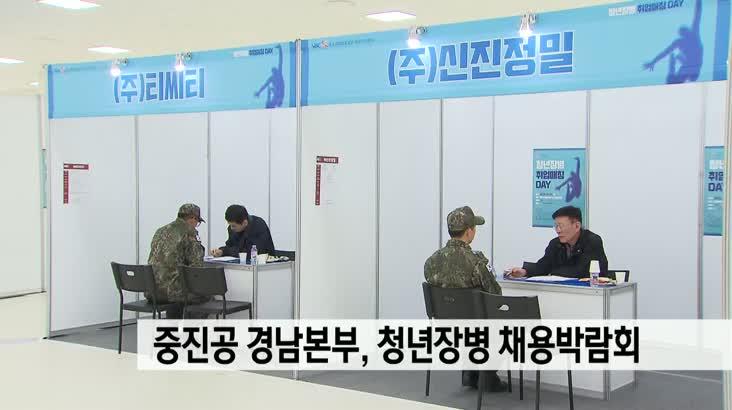 중진공 경남본부, 청년장병 채용박람회 개최