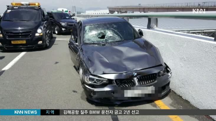 김해공항 질주 BMW 운전자 금고 2년