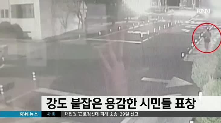 강도미수 50대 붙잡은 시민들 표창
