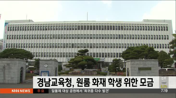 경남교육청, 원룸화재 학생위한 모금