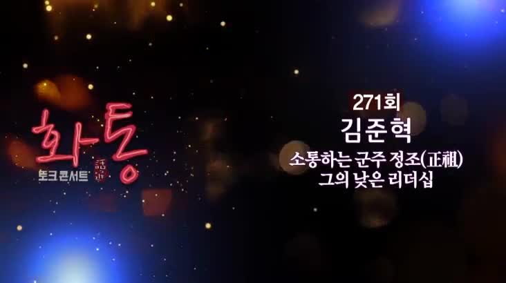 (11/24 방영) 토크콘서트 화통