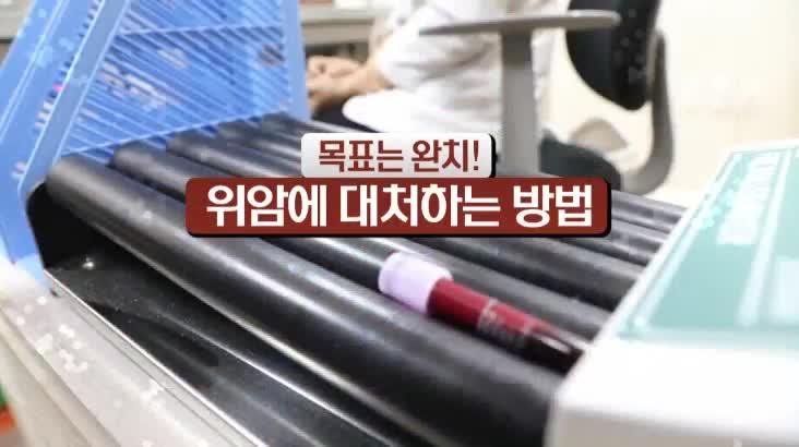 (11/24 방영) 위암에 대처하는 방법 (정도현 / 외과)