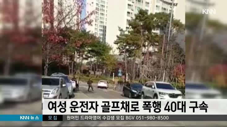 여성 운전자 골프채로 폭행한 40대 구속