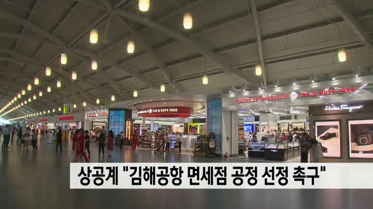"""부산 상공계,""""김해공항 면세점 공정 선정 촉구"""""""