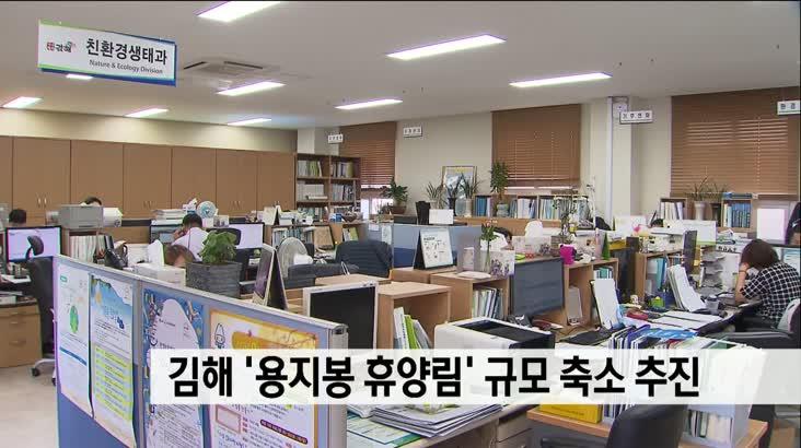 김해 용지봉휴양림 규모축소