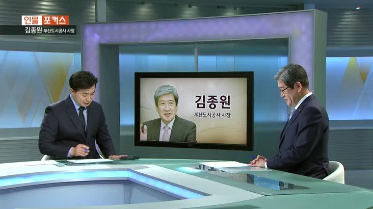 [인물포커스] 김종원 부산도시공사 사장