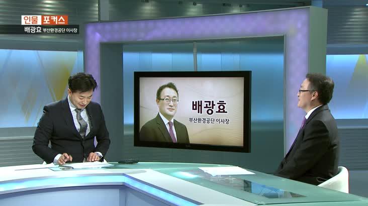 [인물포커스] 6'45″ 배광효 부산환경공단 이사장