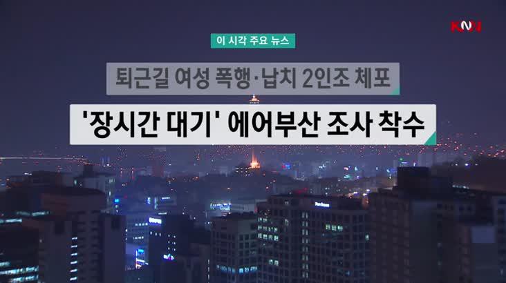 (11/27 방영) 뉴스와 건강