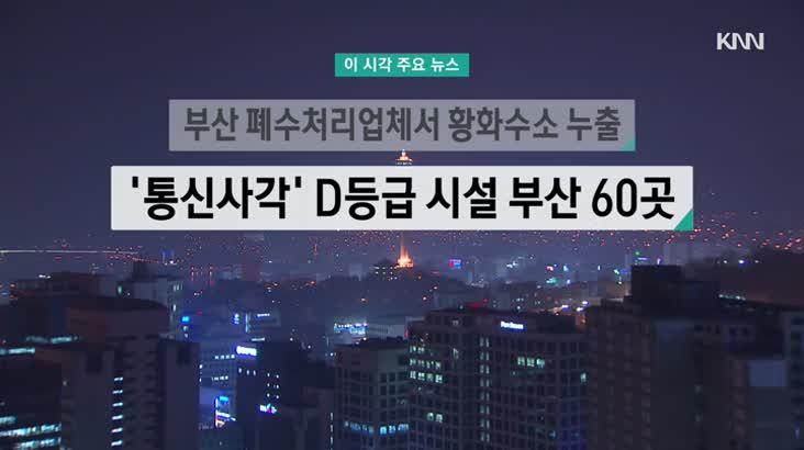 (11/28 방영) 뉴스와 건강