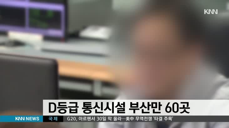 D등급 통신시설 부산만 60곳