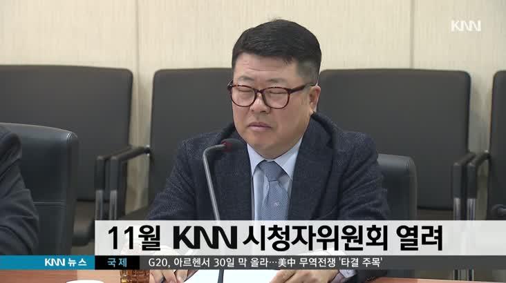 11월 KNN시청자위원회 개최