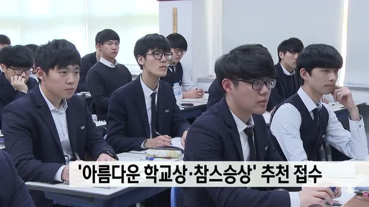"""""""아름다운 학교상과 참스승상"""" 추천 접수"""