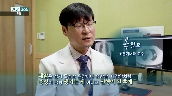 건강365-폐암