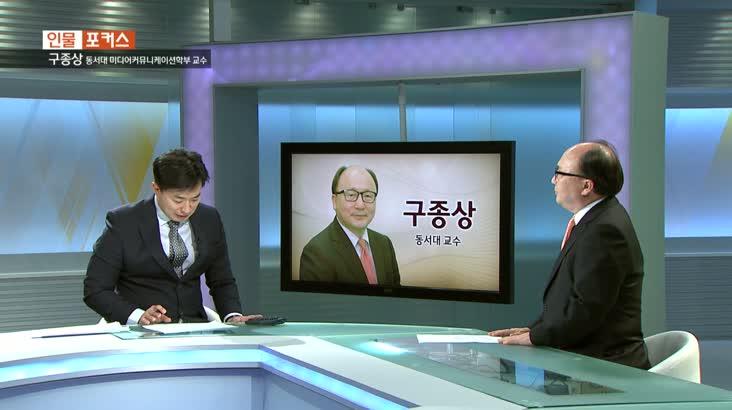 [인물포커스] 구종상 동서대학교 교수