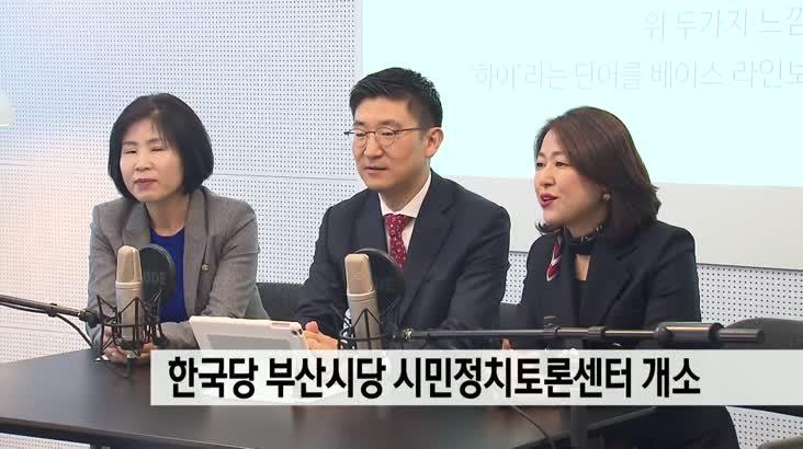 한국당 부산시당 시민정치토론센터 출범