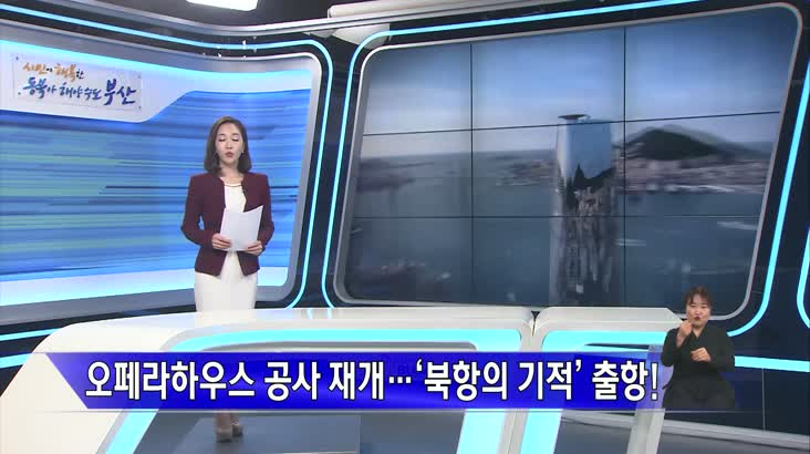 오페라하우스 공사 재개…'북항의 기적' 이루겠다!