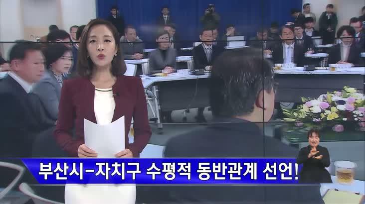 """""""함께 뛰자!"""" 부산시-자치구, 수평적 동반관계 선언!"""