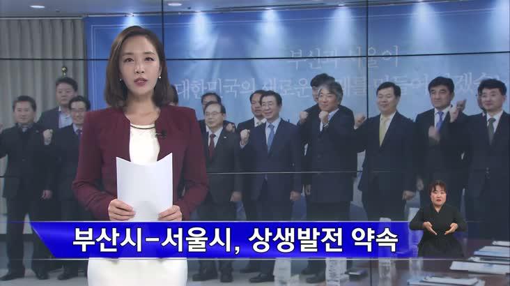 """""""새로운 대한민국 위해!"""" 부산-서울 상생발전 약속"""