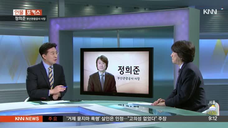 [인물포커스] 정희준 부산관광공사 사장