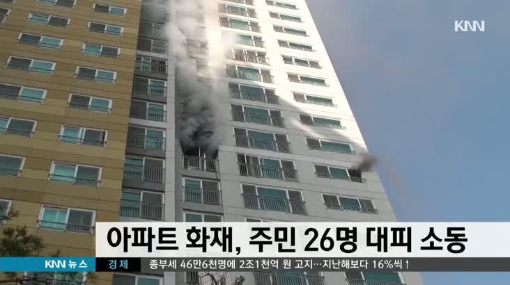 해운대 아파트 화재, 주민 26명 대피
