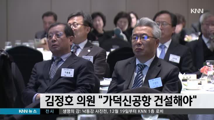 김정호 의원, '가덕신공항 건설해야'