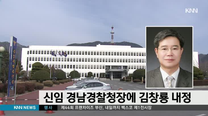경남경찰청장에 김창룡 본청 생안국장 내정