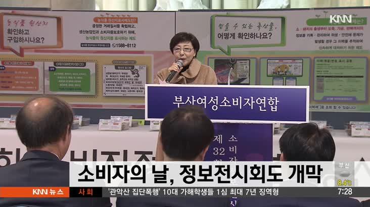 소비자의 날, 정보전시회 개막