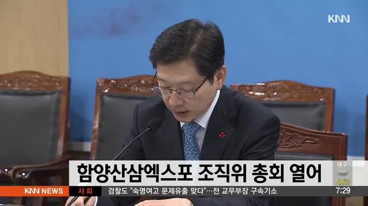 함양산삼엑스포직위 총회 열어
