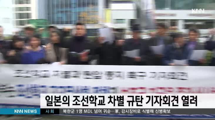 일본의 조선학교 차별 규탄 기자회견 열려