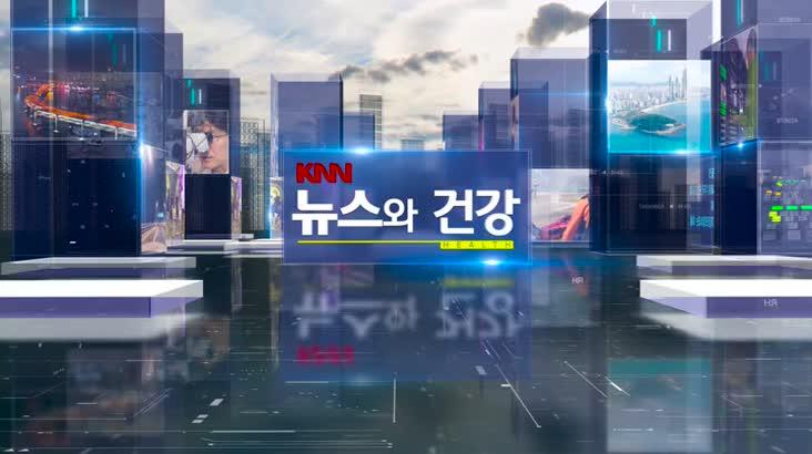 (12/03 방영) 뉴스와 건강