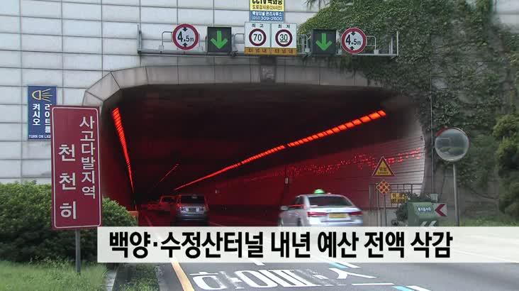 부산시의회, 백양산 수정산터널 내년 예산 전액 삭감