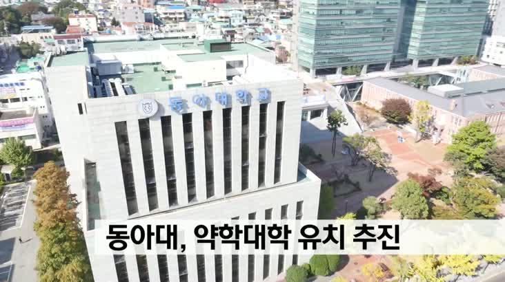 동아대 약학대학 유치 추진