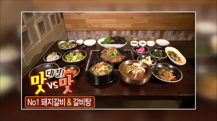 (12/03 방영) 결정! 맛대맛 2
