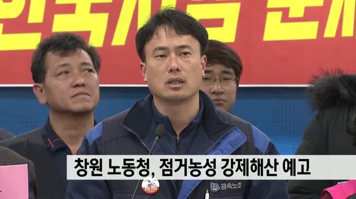 창원 노동청, 지엠노조 강제해산 예고