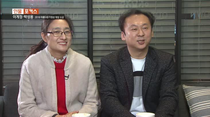 [ 인물포커스 ] 박성용 2018 아름다운가정상 대상 수상