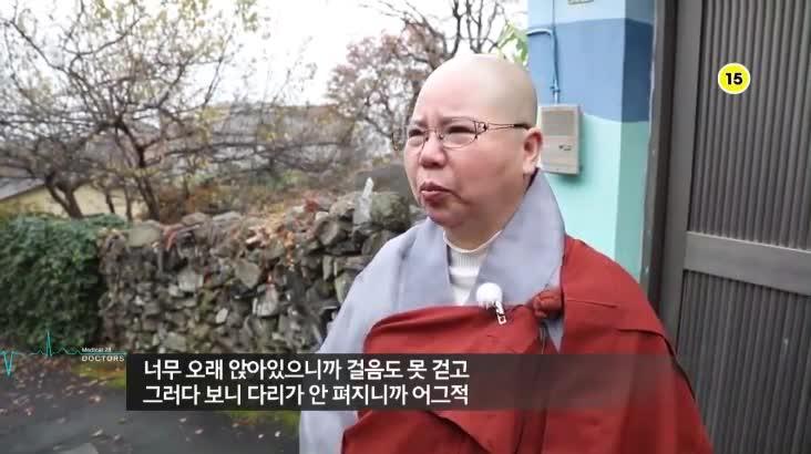 (12/04 방영) 메디컬 24시 닥터스