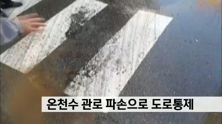 온천수 관로 파손으로 도로통제