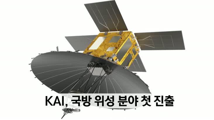 KAI,국방위성 분야 첫 진출