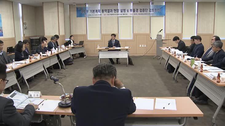 김해신공항, 국토부-검증단 입장차 깊어