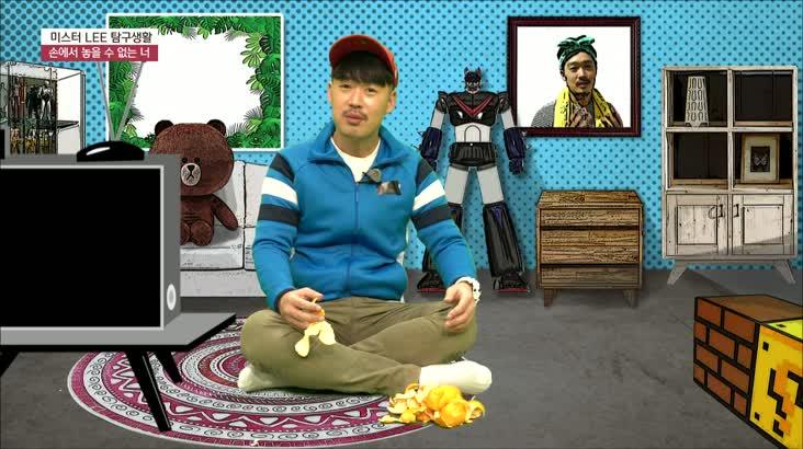 (12/05 방영) 미스터 LEE 탐구생활- 귤껍질 버리지 마시오.