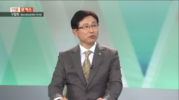 인물포커스-경남신용보증재단 이사장