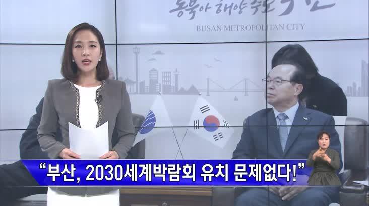 """""""부산, 2030세계박람회 유치 문제없다!"""""""