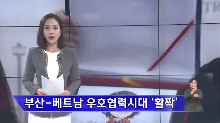 부산-베트남 우호협력시대 '활짝'