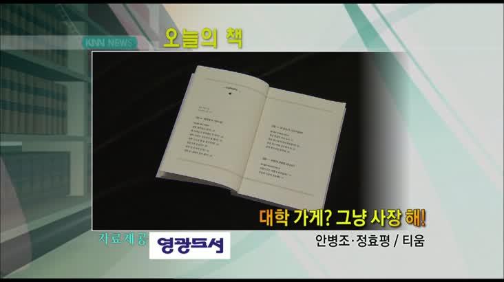 오늘의 책(대학 가게? 그냥 사장 해!)