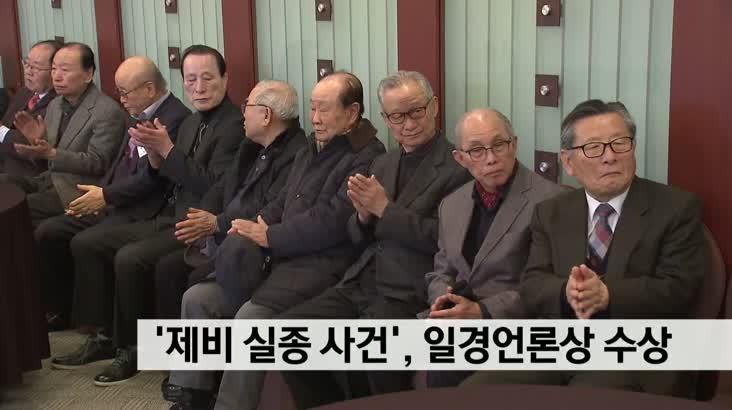 '제비 실종 사건', 일경언론상 수상
