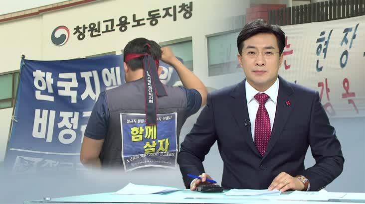 창원 노동청 점거 농성 , 경찰 강제해산 초읽기